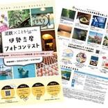 「近鉄×ことりっぷ 伊勢志摩フォトコンテスト」Instagramで開催
