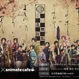 「ミュージカル『刀剣乱舞』 歌合 乱舞狂乱 2019」コラボカフェが池袋・仙台・名古屋・天王寺で開催!