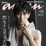 Snow Man 渡辺翔太 『anan』初ソロ表紙、ピュアな素顔と艶メイクを披露
