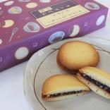 ラングドシャクッキーとどらやきを組み合わせた「ラングどら」、8月から京都駅と伊丹空港で販売