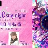 『Fate[HF]』特別番組!杉山紀彰と下屋則子が出演決定
