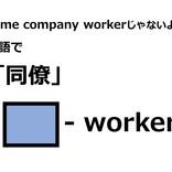 英語で「同僚」はなんて言う?
