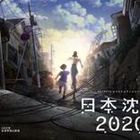 """『日本沈没2020』への酷評は妥当なのか 排外的な""""日本スゴイ""""への風刺を読み解く"""