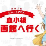 劇場版『はたらく細胞!!』ショートアニメ「血小板 映画館へ行く」が同時上映決定!