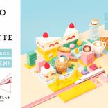 初出店店舗も続々!東京駅八重洲北口に「東京ギフトパレット」が8月5日にオープン