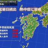 九州 猛暑日続出 熱中症に警戒 台風4号の影響は