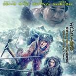 ジャッキー・チェン&チャン・ツィイーらがエベレスト登頂に挑む『クライマーズ』予告解禁