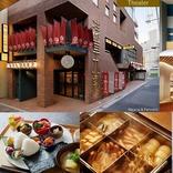 """浅草九倶楽部が、「宿(Hotel)」「劇場(Theater)」「倶楽部(Club & Dining)」を詰まった""""劇場一体型ホテル""""にリニューアル"""