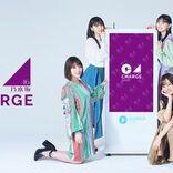 乃木坂46「乃木CHARGE」で頑張っている人を応援(充電)!