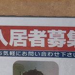駅近ワンルームでWi-Fi完備 『入居者募集』の貼り紙を最後まで読むと…?