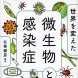 新型コロナウイルスの次はくるか!? 感染症を分かりやすく解説した一冊