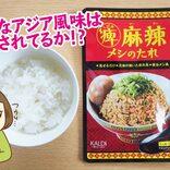 カルディ「しびれ麻辣のたれ」で簡単アジア飯! リピート必至の美味しさ