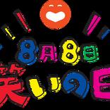"""47都道府県×アジアを""""笑い""""で繋ぐ! 『8月8日 笑いの日』今年も開催!"""