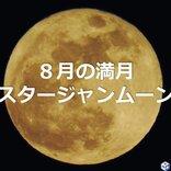 今夜 8月の満月「スタージャンムーン」見られる所は?