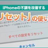 iPhone基本の「き」 第409回 iPhoneの不調を改善する「リセット」の使い方