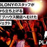 「新しいライブハウスを北海道に!」元COLONYスタッフ、クラウドファンディング実施中