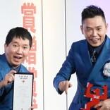 爆笑問題、ギャラクシー賞に喜び 太田「安住はまだもらってない」