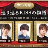 神尾晋一郎、中島ヨシキ、仲村宗悟が出演 うち劇『巡り巡るKISSの物語』の上演が決定