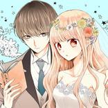 カンペキ女子×超塩男子の高校生仮面夫婦!? 「きょうこそオトす」新婚ラブバトル