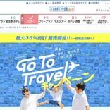阪急交通社、「Go To トラベルキャンペーン」の割引販売を開始