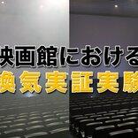 映画館で空気の流れを「見える化」換気実証実験、映像を公開