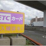 ETCだと高速料金が「割高」になるケースとは?