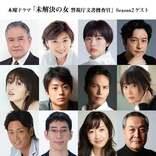 伊藤健太郎&高梨臨ら、波瑠×鈴木京香「未解決の女」ゲスト一挙発表
