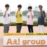 Aぇ! group、『24時間テレビ』関西枠SPサポーター「ぬくもりを」
