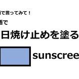 英語で「日焼け止めを塗る」はなんて言う?