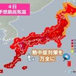 4日も 全国で厳しい暑さ 所々で雷雲発達 沖縄には台風の影響が残る