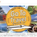 JR東海ツアーズ、「Go To トラベルキャンペーン」の割引販売を開始