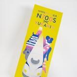 名古屋土産「ゆかり」、東海道新幹線N700Sパッケージ版を限定販売