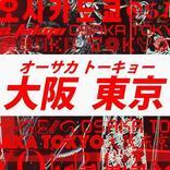 EXILE ATSUSHI×倖田來未、コラボ楽曲「オーサカトーキョー」のMVを公開 男女のストレートな想いをエネルギッシュに表現