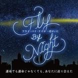 内藤大希、青野紗穂らが出演 ミュージカル『Fly By Night~君がいた』全20公演の生配信が決定
