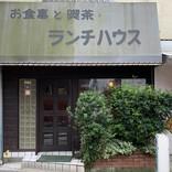 中央線「昭和グルメ」を巡る 第39回 街の小さなレストラン「ランチハウス」(西荻窪)