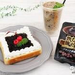 ありそうでなかった!パウチタイプの『飲む珈琲ゼリー ブラック微糖』が新発売。朝食にもぴったりな簡単カフェ風レシピもご紹介