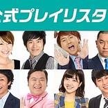 グランジ遠山/3時のヒロイン福田/パンサー菅ら芸人12人がRecTVの公式プレイリスターに