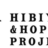 井上芳雄、亀田誠治、美弥るりか、宮本亞門らがメッセージリレーに登場 日比谷の「未来」と「人々」に希望をつなぐ「HIBIYA &HOPE PROJECT」が本格始動