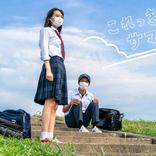 異例のほぼマスク着用ドラマ NHK短編「これっきりサマー」岡田健史&南沙良がコロナ禍の高校生男女
