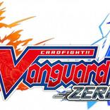 『ヴァンガード ZERO』がトーナメントプラットフォーム「Tonamel」を公認ツールとして採用