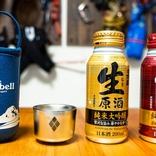 モンベルのクージーと日本酒缶の数量限定セットを買ってみた。家飲みが最高になるわけだよ アウトドアな家暮らし