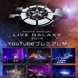 水樹奈々2016年開催の東京ドーム2Daysライブ、YouTubeプレミア公開
