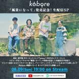 kobore、アルバム収録曲「夜に捕まえて」のMVを公開&アルバム発売記念生配信SPが決定