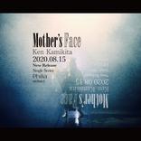 上北健、シングルシリーズ2020第1弾「Mother's Face」配信&MV公開