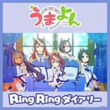 ショートアニメ『うまよん』、8月主題歌「Ring Ring ダイアリー」を8/5配信