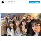 NiziU、9人全員集合の自撮りオフショットに「大好き」「最高」の声