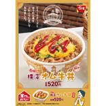 すき家、ふわとろ卵の「横濱オム牛丼」発売
