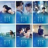 大倉忠義&成田凌の尊い表情も 『窮鼠はチーズの夢を見る』新ポスター6種一挙公開