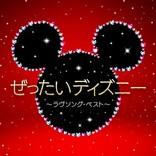 『アラジン』『美女と野獣』『アナと雪の女王』など ディズニーのラヴソングベストアルバムの発売が決定