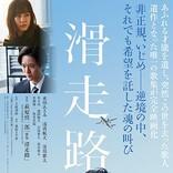 映画『滑走路』の予告編公開、Sano ibukiの主題歌「紙飛行機」初披露